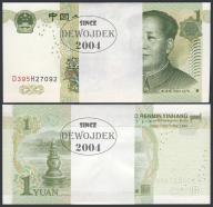 MAX - CHINY 100 x 1 Yuan 1999 PACZKA typ NR # UNC