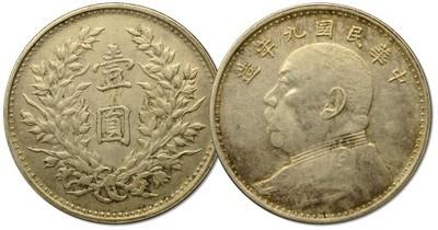 33.CHINY, 1 DOLAR 1920 7 ZNAKÓW