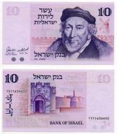 IZRAEL 1973 10 LIROT
