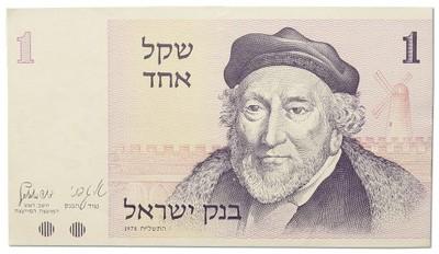 2.Izrael, 1 Szekl 1978, P.43, St.2/3