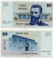 IZRAEL 1978 10 SHEQALIM