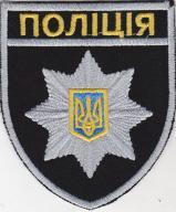 Naszywka Ukraińskiej Policji