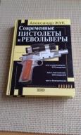 Aleksander Żuk Pistolety i Rewolwery