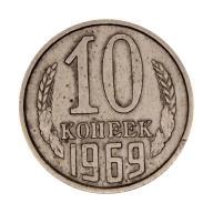 10 kopiejek 1969 ZSRR st.III