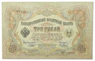 23.Rosja, 3 Ruble 1905 Sh.- Ya.Metz, P.9.c, St.3