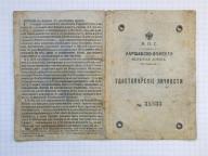 Legitymacja Pracownika Kolej 1914 r