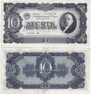 Rosja, 10 Czerwońców 1937, P. 205
