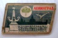 Leningrad - stara wpinka trójwymiarowa.