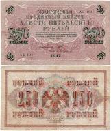 Rosja, 250 Rubli 1917 (1917-1918), Szipow, P. 36