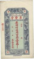 Chiny XX w. - 2