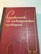 Katalog Radzickich lamp elektronowych z 1965 roku