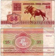 Białoruś, 25 Rubli 1992, P. 6