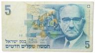 3.Izrael, 5 Nowych Szekli 1985, P.52.a, St.3