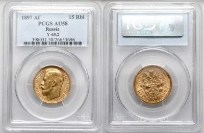 4451. Rosja 15 rubli 1897 - PCGS AU58