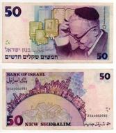IZRAEL 1992 50 NEW SHEQALIM