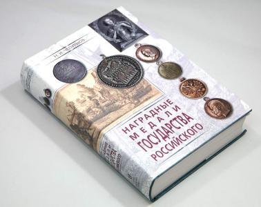 5004. Czepurnow, Medale nagrodowa Carskiej Rosji