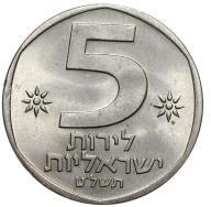 Izrael - moneta - 5 Lirot 1979 - LEW - MENNICZA