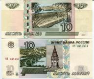 ROSJA 10 rubli 1997 / 2004 P-273 UNC