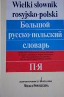 Wielki słownik rosyjsko-polski - 2305A