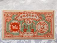 CHINY 500 HELL BANK NOTE