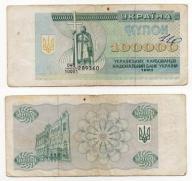 UKRAINA 1993 100000 KARBOVANETZ