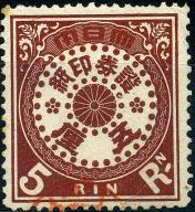 C. Japonia - Rev. - 5 Rin