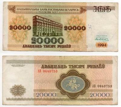 BIAŁORUŚ 1994 20000 RUBLI