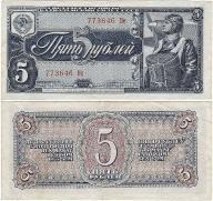 Rosja, 5 Rubli 1938, P. 215