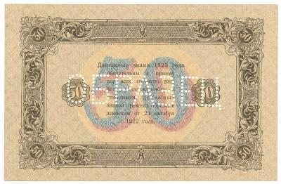 193. ZSRR 50 rub. 1923 - OBRAZIEC - sam rewers