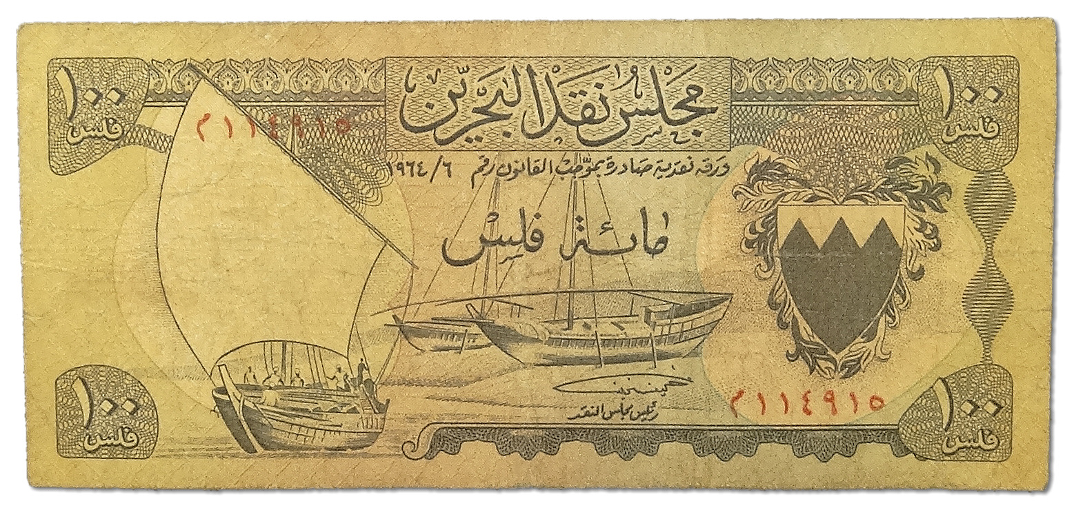 5.Bahrajn, 100 Fils 1964, P.1.a, St.3