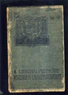 Język polski metodą Toussaint-Langenscheidt;