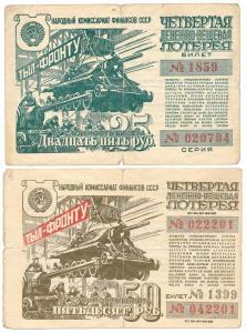 238. Rosja, 2x Los loteryjny 1944r.