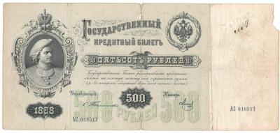 3049. Rosja 500 rubli 1898, st.5/6