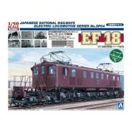 AOSHIMA - 1/50 Electric locomotive EF18