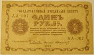 1 RUBEL 1918 ROSJA CARSKA