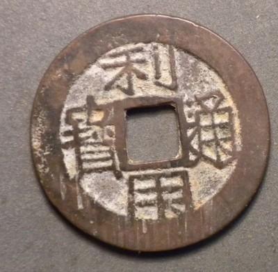 Li Yong Tong Bao dynastia Ming 1674r