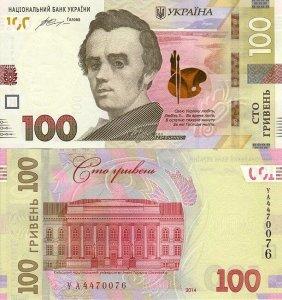 # UKRAINA - 100 HRYWIEN - 2014- P-122 - UNC