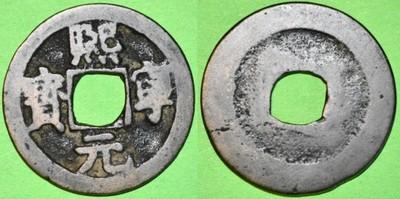 Chiny Dynastia Hsi-ning 1 Cash 1068 AD - M11