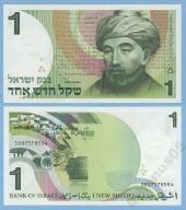 Izrael 1 Sheqel 1986 UNC Słania