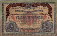 1000 Rubli- 1000 рублей= на юге России 1919.
