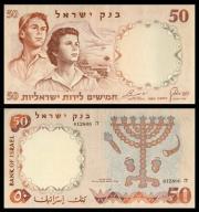 Izrael 50 lirot 1960r. P-33 VF/XF ( 3+ )