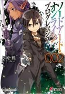 Sword Art Online Progressive 2 Po Japońsku Powieść