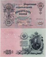 Rosja, 25 Rubli 1909, Szipow, P. 12b