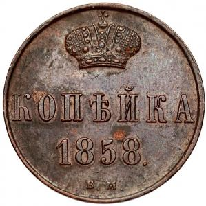 1225. 1 kopiejka 1858-BM, st.~2