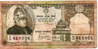 Nepal 25 Rupii 1997 P-41