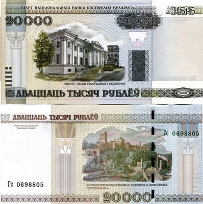 # BIAŁORUŚ - 20000 RUBLI - 2000 - P-31b - UNC