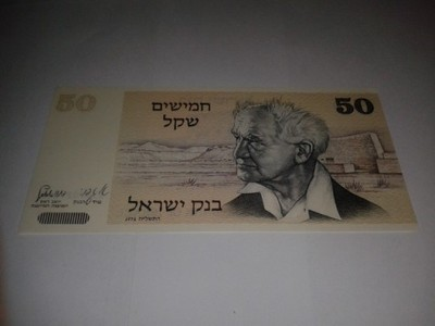 IZRAEL  50 SZEKLI  1978 R