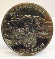 UKRAINA 2 HRYWNY ASKANIA  NOWA 100 LAT 1998