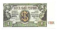 Rosyjskie banknoty humorystyczne.