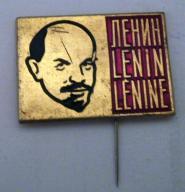 Lenin - Lenine - stara wpinka.